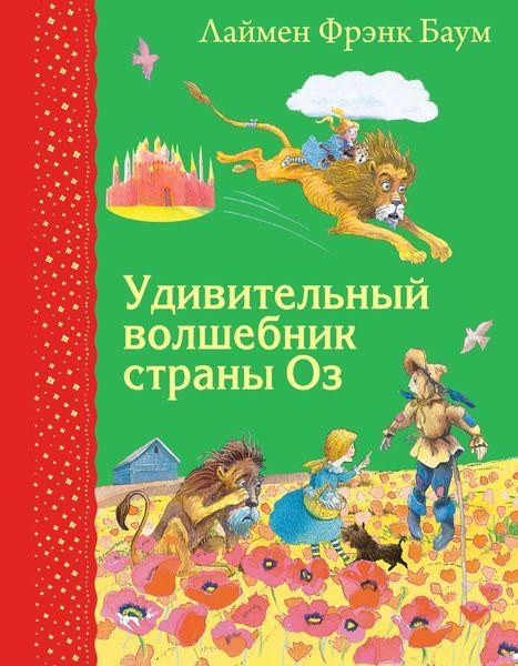 Лаймен Фрэнк Баум Удивительный волшебник страны Оз баум лаймен фрэнк удивительный волшебник страны оз