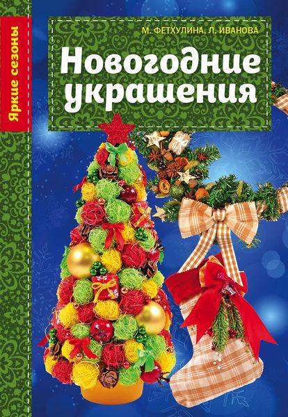 Фетхулина М.М., Иванова Л.М. Новогодние украшения