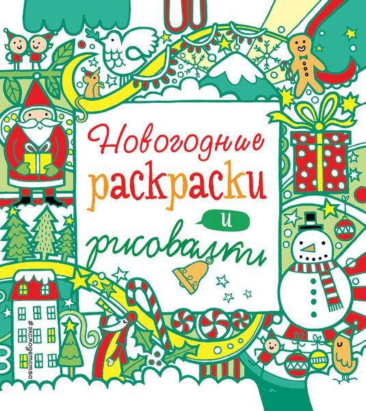Новогодние раскраски и рисовалки аникеева и лучшие лабиринты для зимних каникул