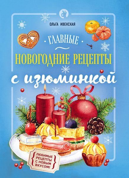 Ивенская О.С. Главные новогодние рецепты с изюминкой