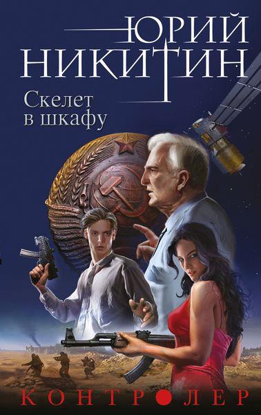 Никитин Ю.А. Контролер. Книга 2. Скелет в шкафу