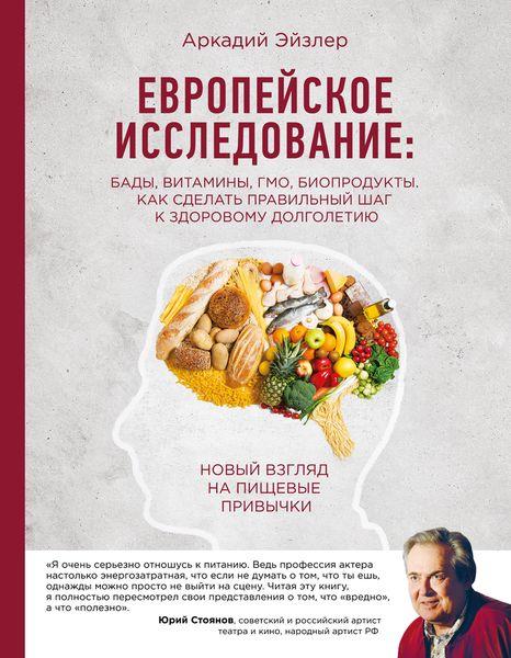 Эйзлер А.К. Европейское исследование. Бады, витамины, ГМО, биопродукты эйзлер а к европейское исследование бады витамины гмо биопродукты