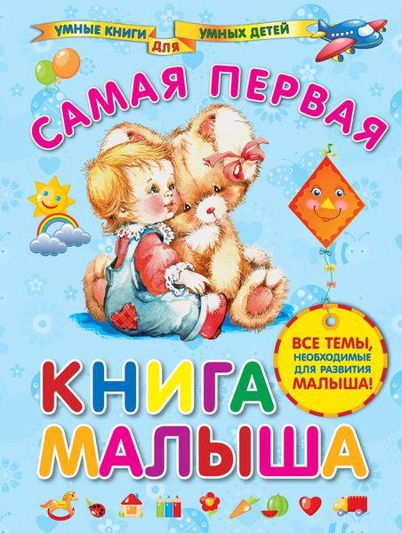 Самая первая книга малыша. А. И. Далидович