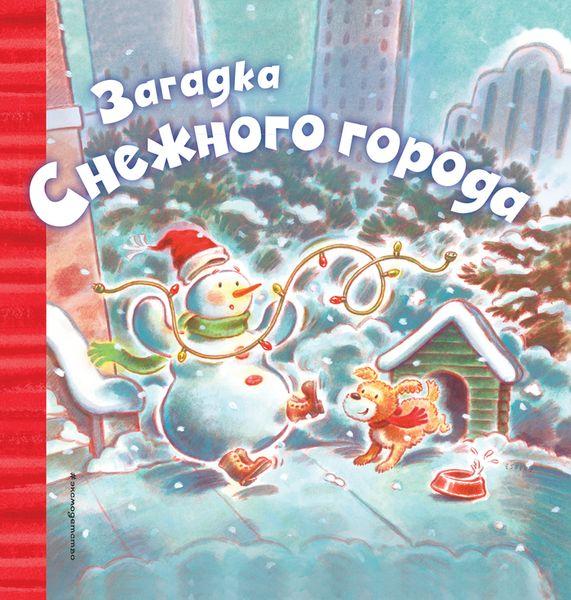 Татьяна Бокова Загадка Снежного города