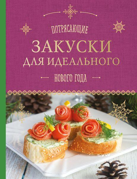 Савинова Н.А., Серебрякова Н.Э.. Потрясающие закуски для идеального Нового года 0x0