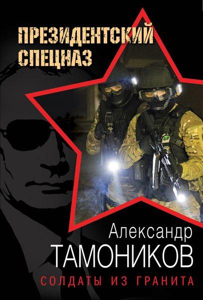 Тамоников А.А. Солдаты из гранита