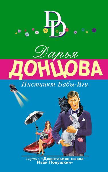Дарья Донцова Инстинкт Бабы-Яги донцова д инстинкт бабы яги