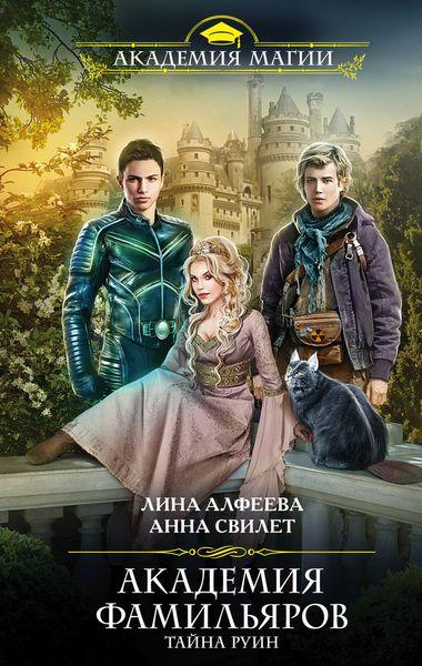Алфеева Л., Свилет А. Академия фамильяров. Тайна руин