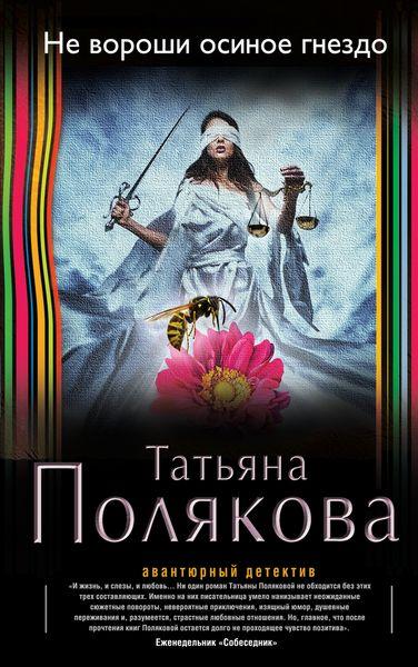 Татьяна Полякова Не вороши осиное гнездо