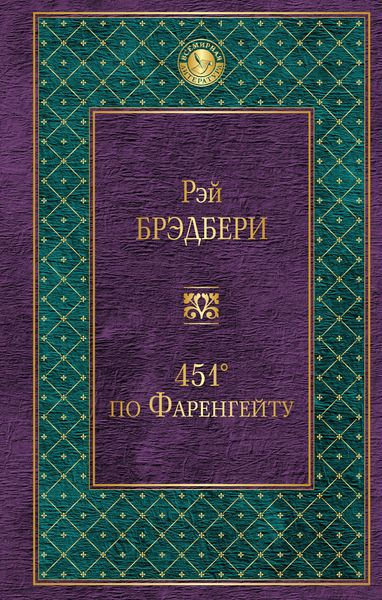 Рэй Брэдбери 451' по Фаренгейту