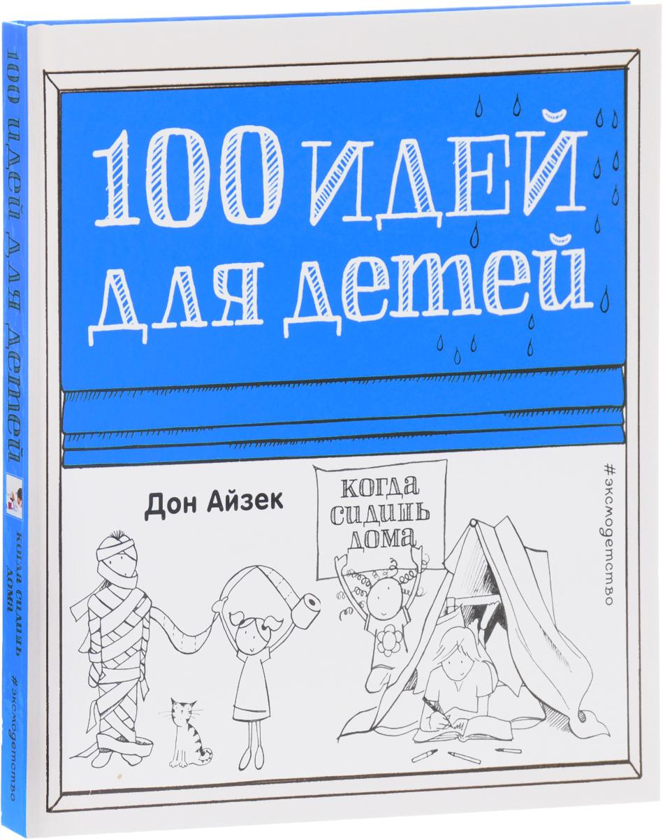 Книга 100 идей для детей, когда сидишь дома