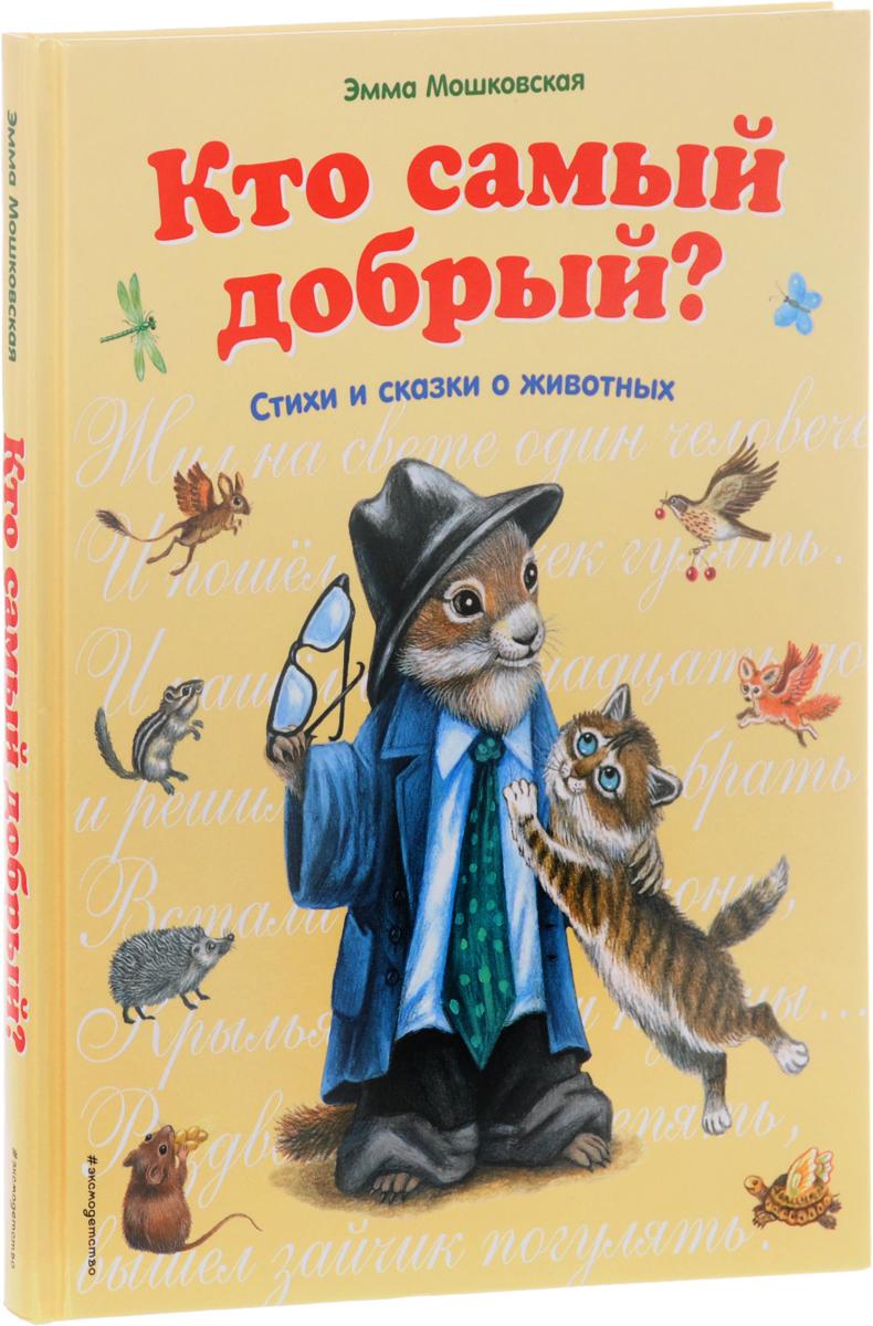 Мошковская Э.Э., Серова Е.В. Кто самый добрый