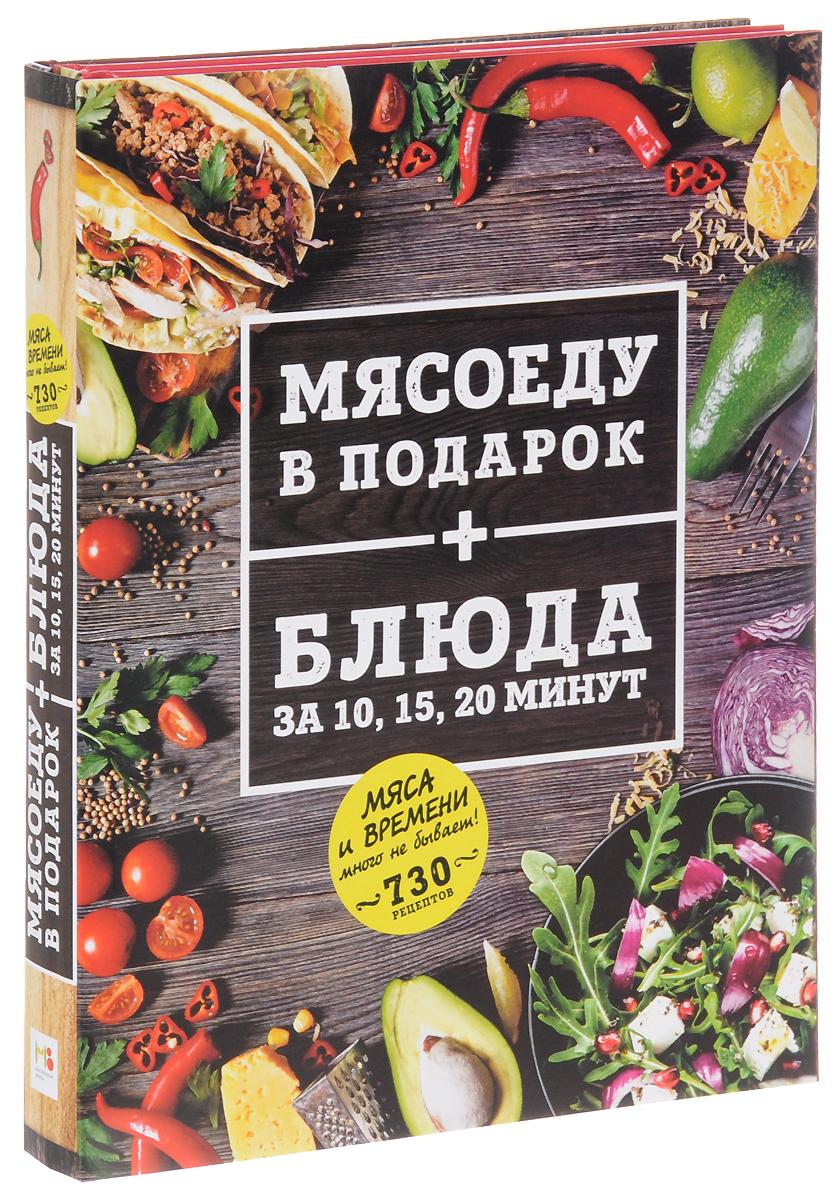 С. Иванова Мясоеду в подарок + Блюда за 10, 15, 20 минут (комплект из 2 книг)
