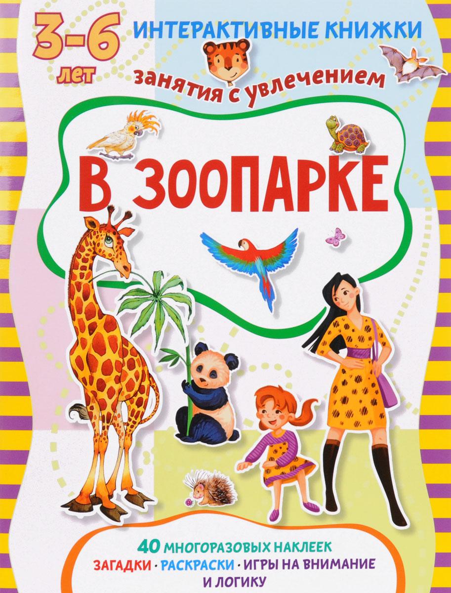 Марта Петрова В зоопарке. Интерактивная книжка (+ наклейки)