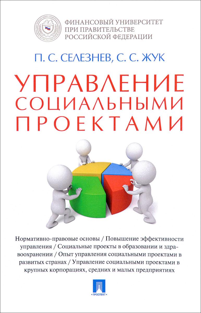 Управление социальными проектами Настоящая монография посвящена...