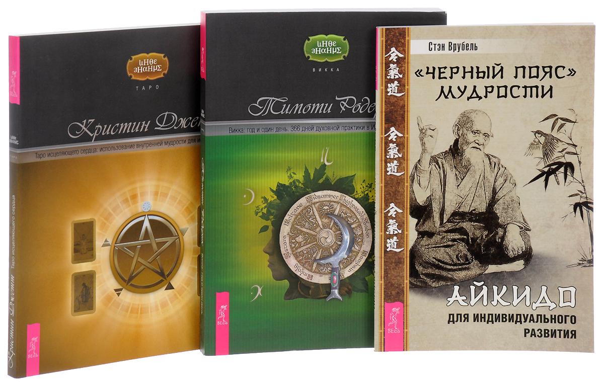 """Книга """"Черный пояс"""" мудрости. Викка. Таро исцеляющего сердца (комплект из 3 книг). Стэн Врубель, Тимоти Родерик, Кристин Джетт"""