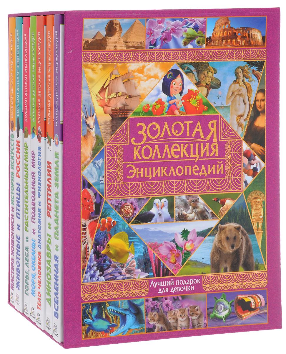 Золотая коллекция энциклопедий. Лучший подарок для девочки (комплект из 7 книг)