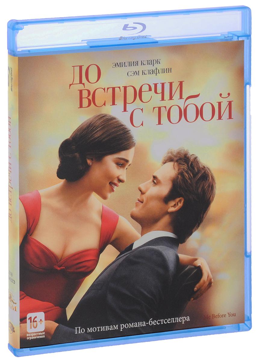 До встречи с тобой (Blu-ray) видео фильм до встречи с тобой