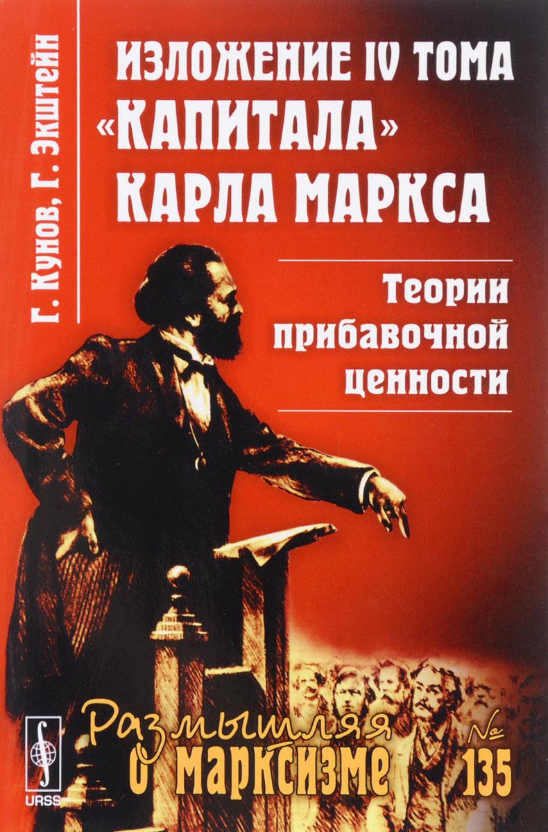 Г. Кунов, Г. Экштейн Изложение IV тома Капитала Карла Маркса. Теории прибавочной ценности й экштейн честь в философии и в праве