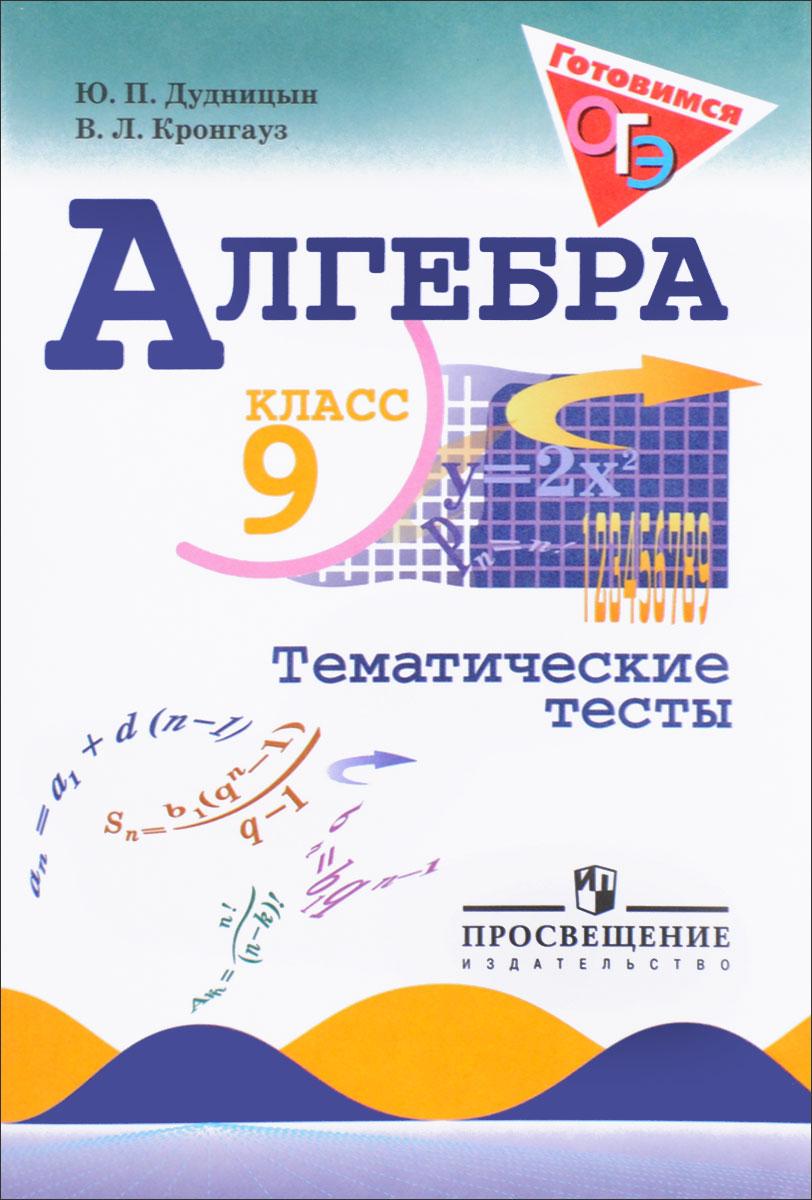 Ю. П. Дудницын, В. Л. Кронгауз Алгебра. 9 класс. Тематические тесты. Учебное пособие