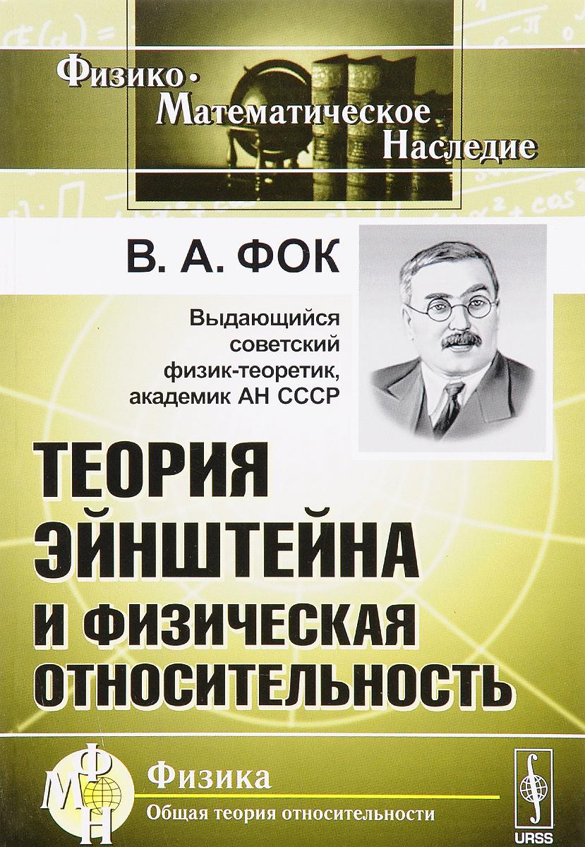 В. А. Фок Теория Эйнштейна и физическая относительность о д хвольсон теория относительности а эйнштейна и новое миропонимание