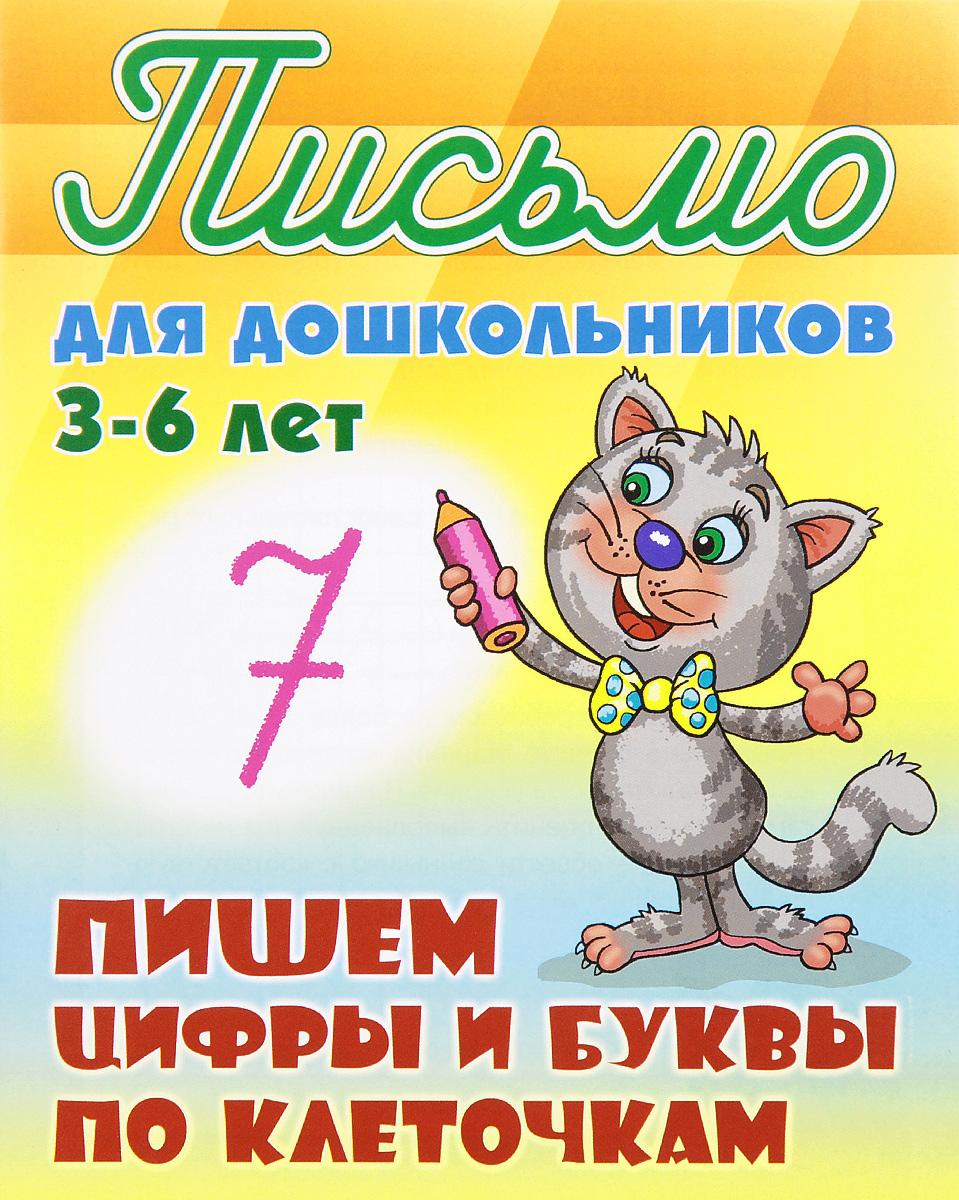 Письмо для дошкольников. 3-6 лет. Пишем цифры и буквы по клеточкам