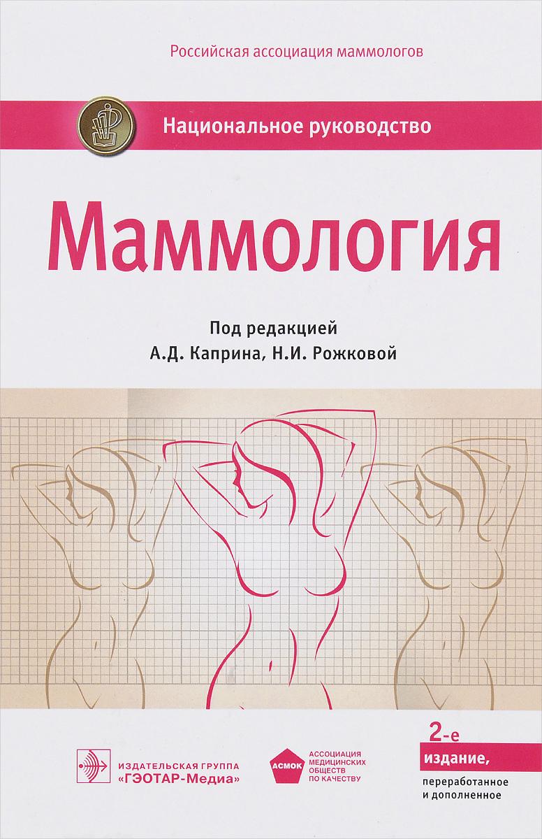 Андрей Каприн Маммология
