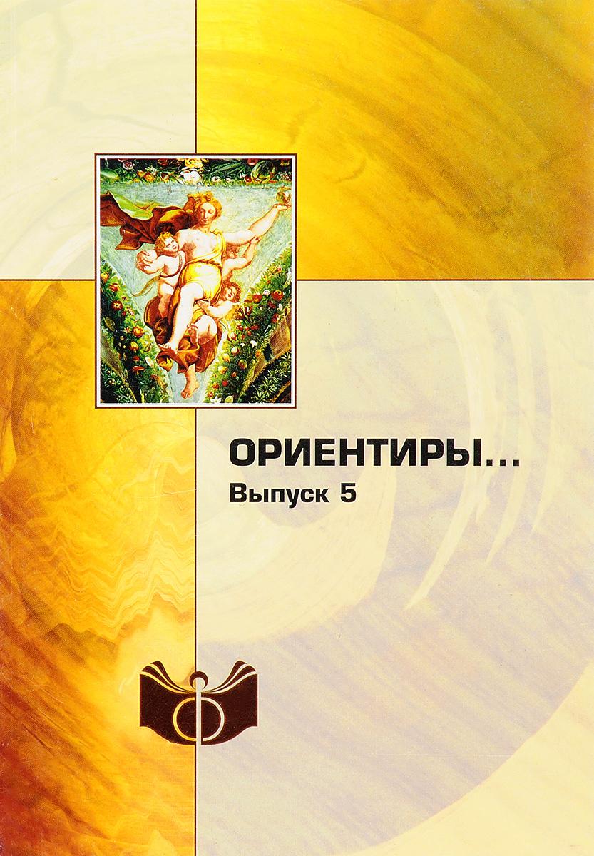 Ориентиры… Выпуск 5