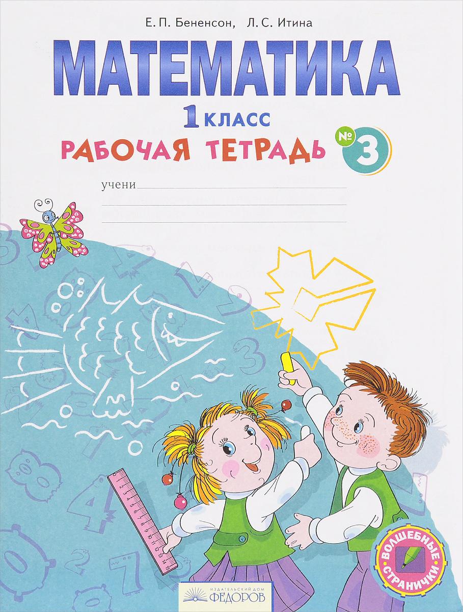 Е. П. Бененсон, Л. С. Итина Математика. 1 класс. Рабочая тетрадь. В 4 частях. Часть 3 бененсон е п математика рабочая тетрадь для 3 класса в 3 тетр тетрадь 3 7 е изд