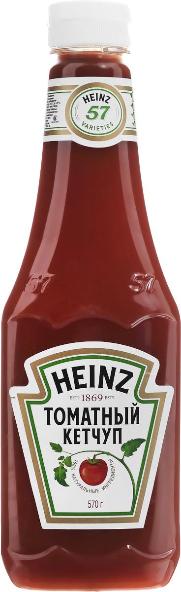 Heinz кетчуп Томатный, 570 г76005351Густой томатный кетчуп Heinz с дозатором Традиционный рецепт уже 140 лет радует потребителя классическим вкусом кетчупа с густой консистенцией. разбавленный ароматом гвоздики и других пряных специй. В изготовлении продукта применяется томатная паста из свежих помидор. Традиционный рецепт уже 140 лет радует потребителя классическим вкусом кетчупа с густой консистенцией. Поставляется в пластиковой бутылке 570 г.