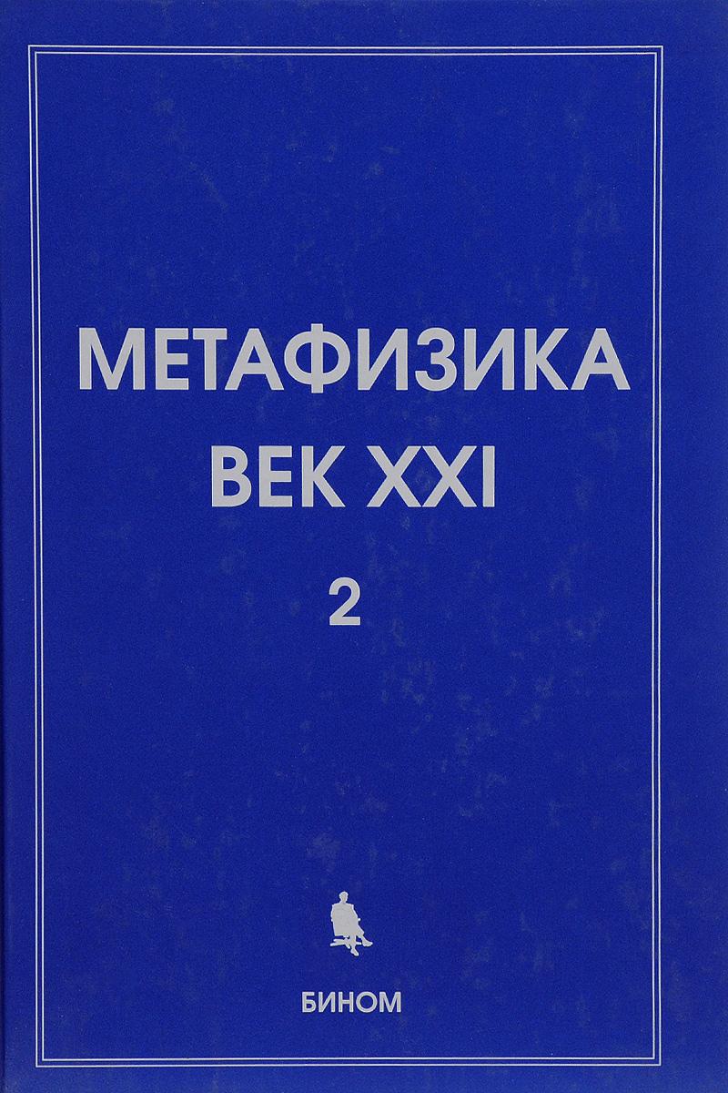 Метафизика. Век XXI. Альманах, Выпуск 2, 2009