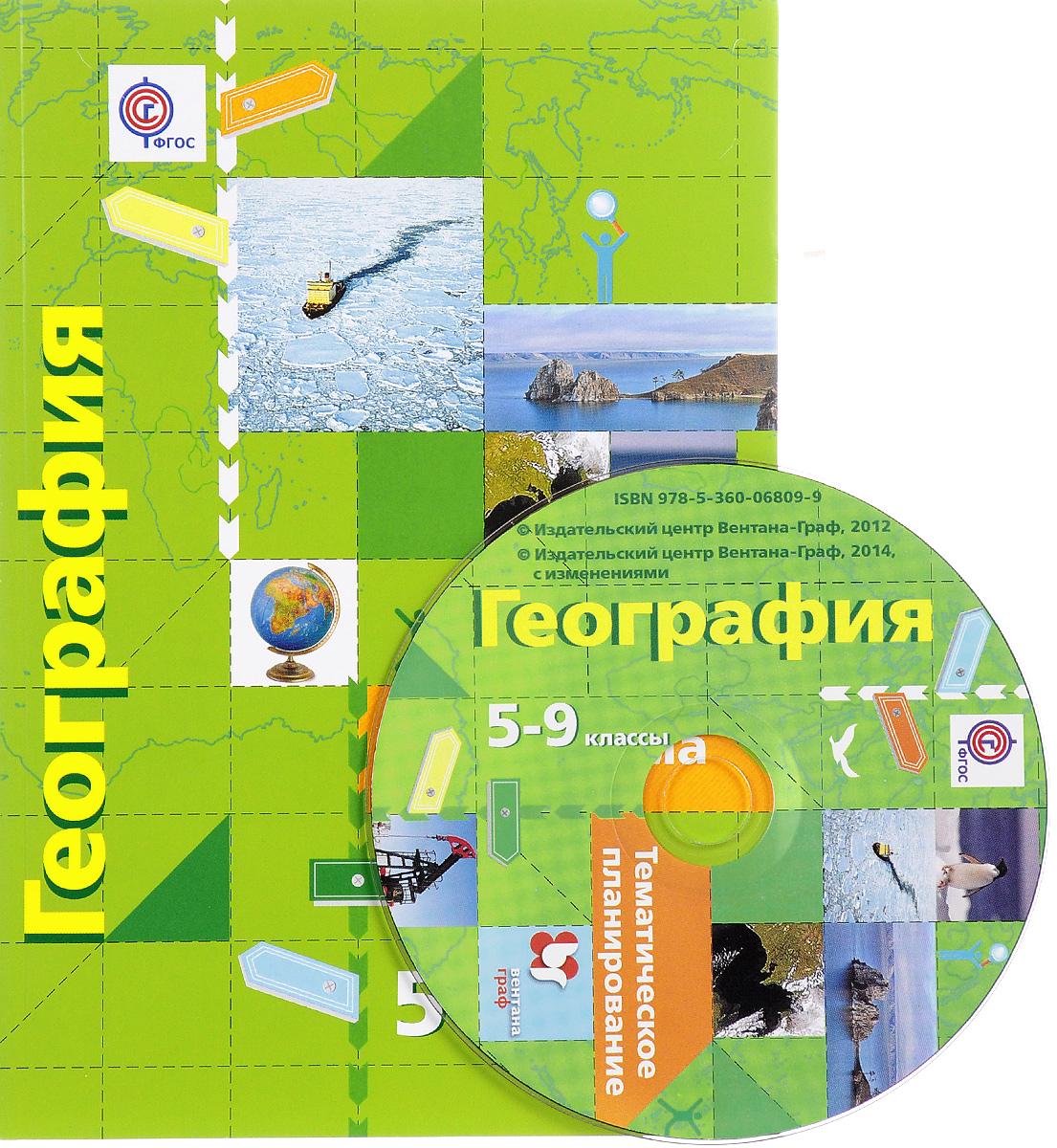 ЛетягинА.А., ДушинаИ.В., ПятунинВ.Б., ТаможняяЕ.А. География. 5-9 классы. Программа (+ CD) таможняя