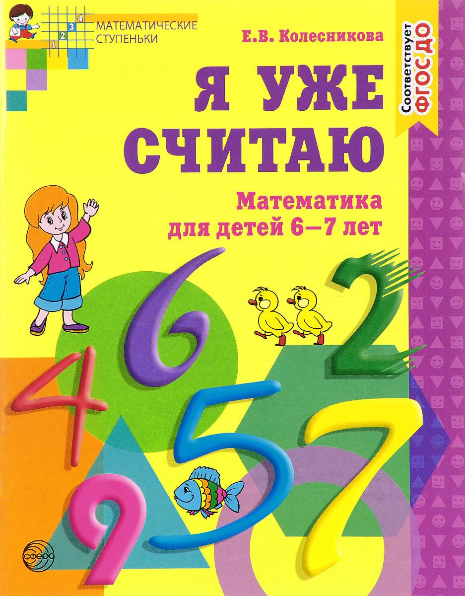 Е. В. Колесникова Я уже считаю. Математика для детей 6-7 лет колесникова е я считаю до двадцати математика для детей 6 7 лет