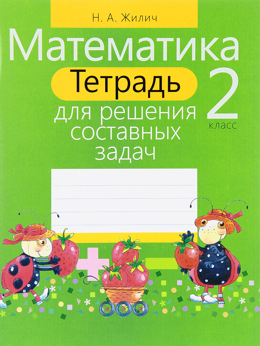 Наталья Жилич Математика. 2 класс. Тетрадь для решения составных задач
