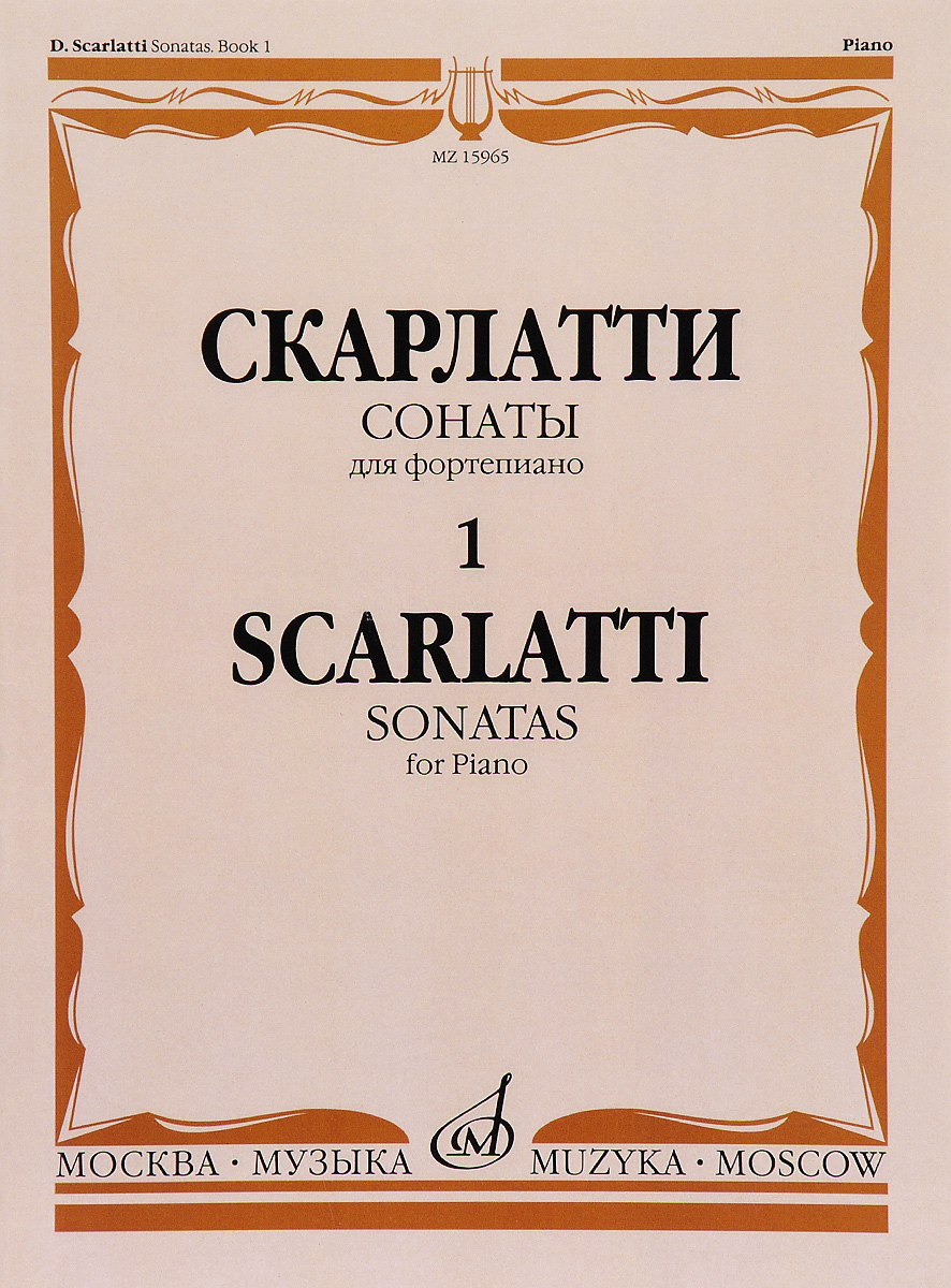 Д. Скарлатти Д. Скарлатти. Сонаты для фортепиано. Выпуск 1 / Scarlatti: Sonatas for Piano scarlatti scarlattijean rondeau sonatas