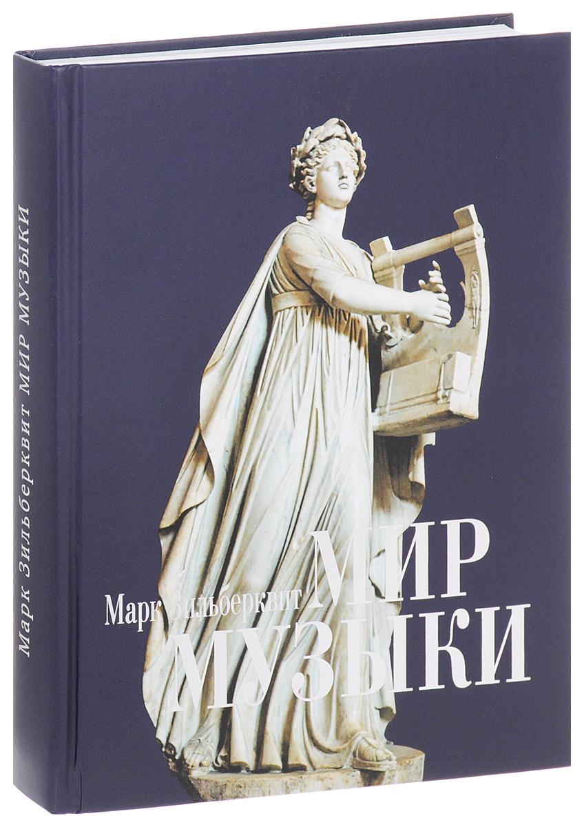 Марк Зильберквит Мир музыки цена и фото