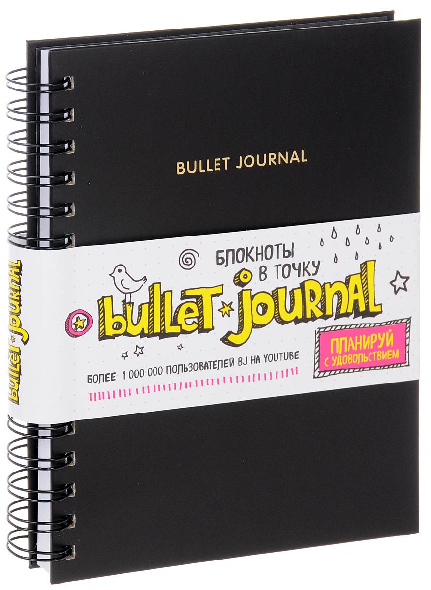 Блокнот в точку. Bullet Journal44355Bullet Journal - эффективная система органайзеров, в основе которой лежит чистая страница в точку. В Bullet journal нет строгих правил - пользователь сам настраивает систему под себя - для ведения списков дел, идей, заметок, организации личного и рабочего времени, создания майнд-карт. Bullet Journal - это творчество в планировании! Для ведения своего Bullet Journal вы можете использовать множество инструментов: • Индекс - это оглавление, навигатор вашего ежедневника. Пронумеруйте страницы, чтобы вам было легко и удобно искать другие записи в блокноте; • Задачи - текущие дела, которые удобнее всего обозначать чекбоксами; • Заметки - идеи и мысли, их принято обозначать жирными точками; • События - встречи и мероприятия, для обозначения которых можно использовать пустые круги; • Примечания - это пометки на полях (Приоритет, Изучить, Идея - вы можете использовать любые удобные для вас пиктограммы) • Ежемесячный календарь с вашими планами на ближайший месяц: • Планы на день; • Тематические списки (например, Список для чтения, Фильмы на просмотр, Обязательно посетить... и т.д.): • Майнд-карты для достижения ваших целей Настройте ваш Bullet Journal под себя! Больше никаких правил и строгих рамок. Планирование может и должно приносить удовольствие! Рекомендуем!