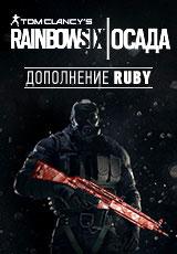 Tom Clancy's Rainbow Six: Осада. Ruby tom clancy s rainbow six осада [xbox one]