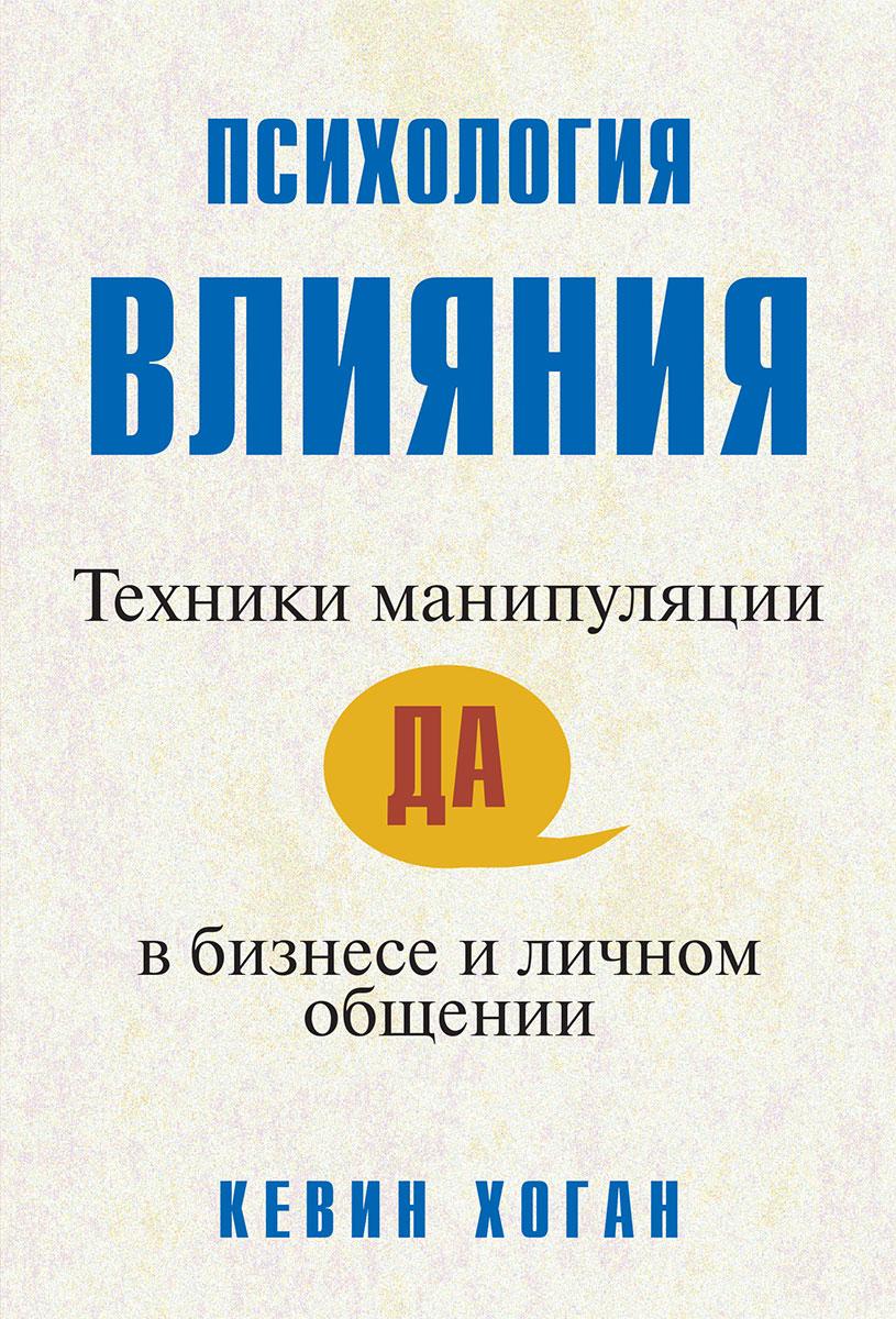 Психология влияния. Техники манипуляции в бизнесе и личном общении Эта книга рассказывает о том, как...