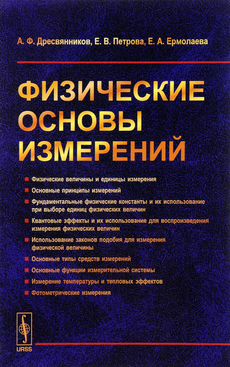 А. Ф. Дресвянников, Е. В. Петрова, Е. А. Ермолаева Физические основы измерений