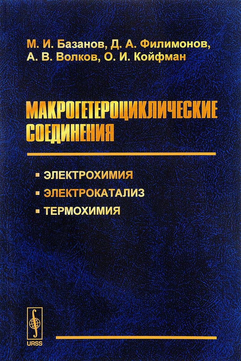 М. И. Базанов, Д. А. Филимонов, А. В. Волков, О. И. Койфман Макрогетероциклические соединения. Электрохимия, электрокатализ, термохимия