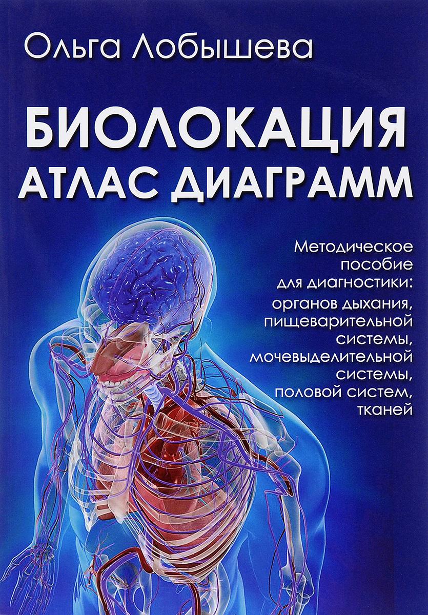 О. А. Лобышева Биолокация. Атлас диаграмм. Методическое пособие
