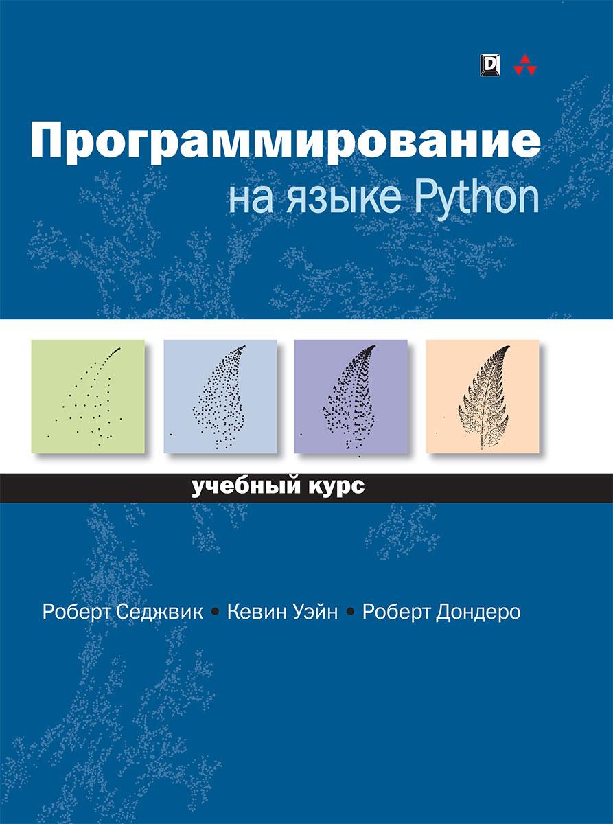 Роберт Седжвик, Кевин Уэйн, Роберт Дондеро Программирование на языке Python. Учебный курс