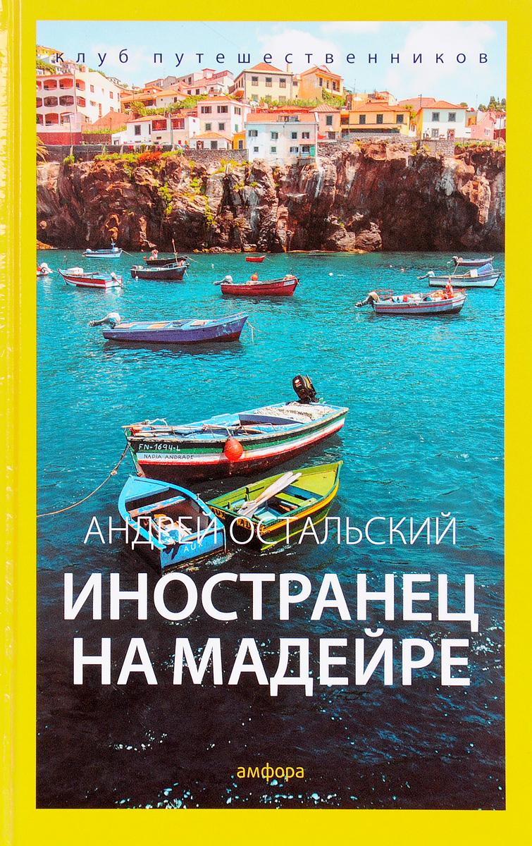 Андрей Остальский Иностранец на Мадейре цены