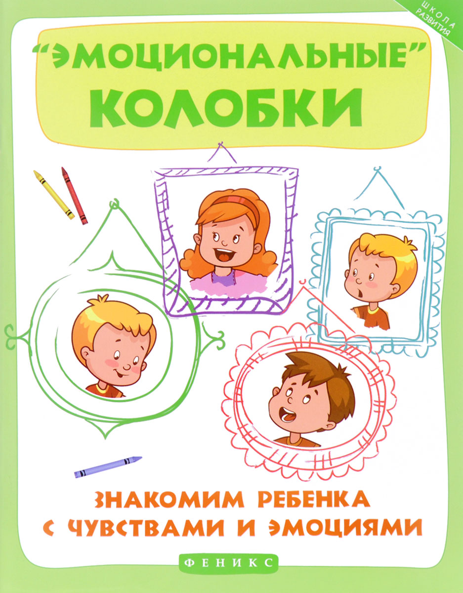 Эмоции в картинках книги