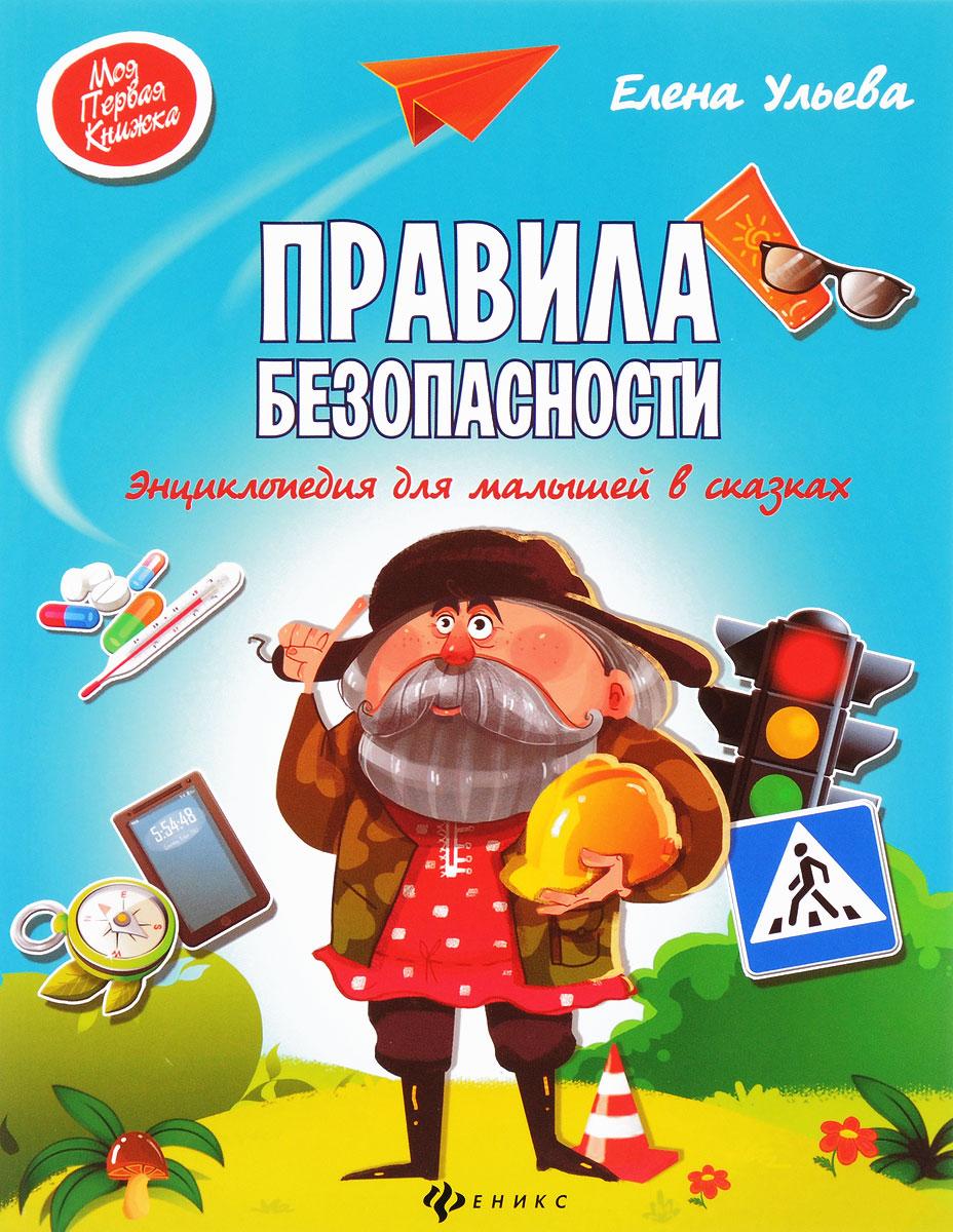 Елена Ульева Правила безопасности. Энциклопедия для малышей в сказках цены