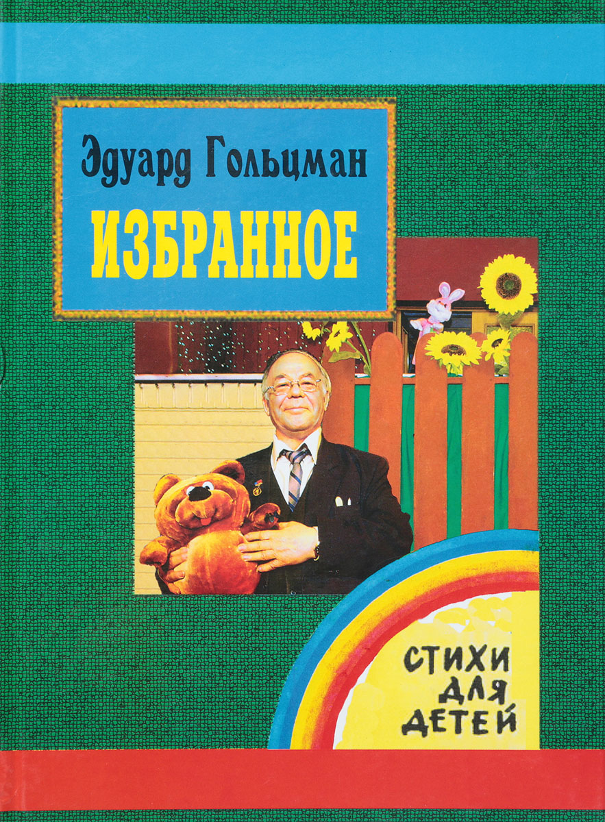 Эдуард Гольцман Эдуард Гольцман. Избранное. Стихи для детей