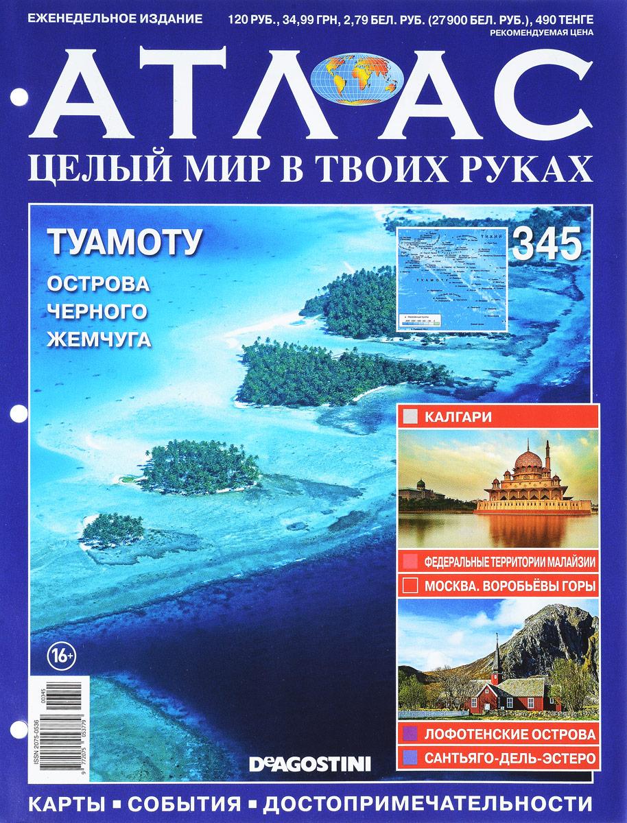 Журнал Атлас. Целый мир в твоих руках №345 журнал атлас целый мир в твоих руках 317