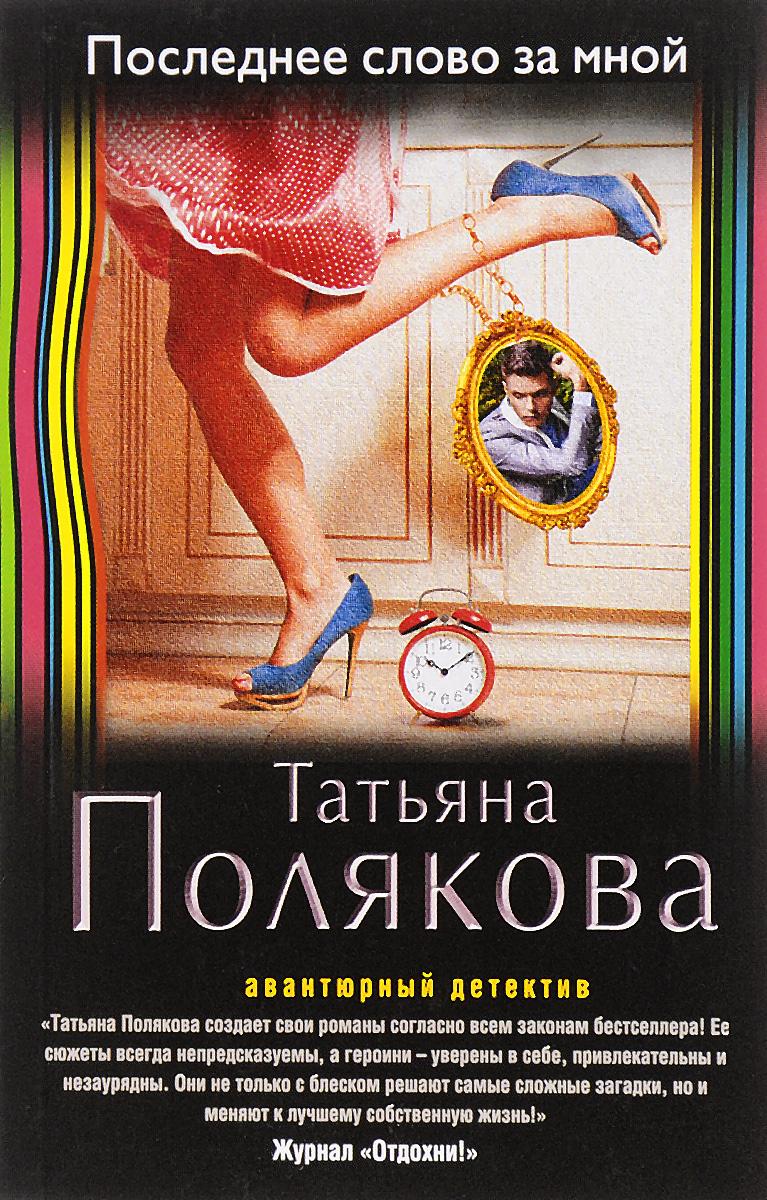 Татьяна Полякова Последнее слово за мной