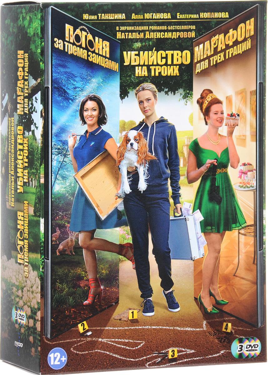 Экранизация романов Натальи Александровой (3 DVD) цена и фото